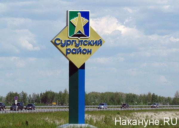 сургутский район стела|Фото: Накануне.ru