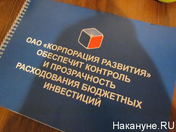 Корпорация развития стратегия(2013)|Фото: Накануне.RU