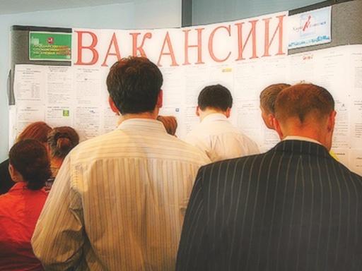 вакансии безработица|Фото: