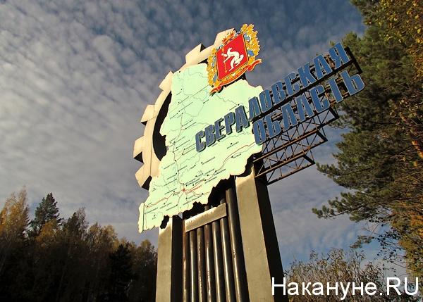 свердловская область стела(2013) Фото: Накануне.ru