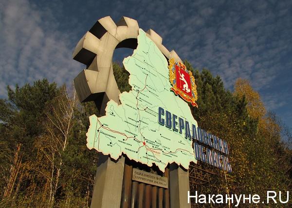 свердловская область стела(2013)|Фото: Накануне.ru