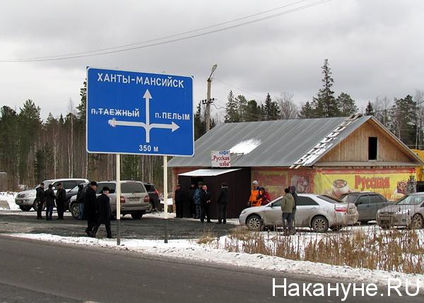 автодорога ивдель-ханты-мансийск|Фото: Накануне.ru