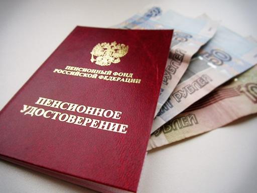пенсия деньги(2013)|Фото: