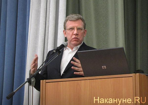 Кудрин, лекция, УрФУ|Фото: Накануне.RU