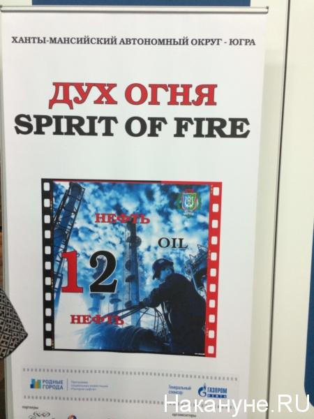 кинофестиваль Дух огня Фото:Накануне.RU