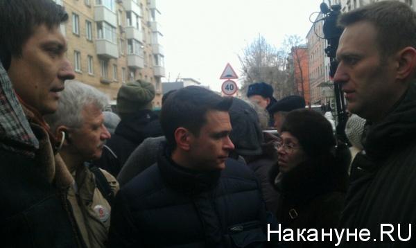 Алексей Навальный Илья Яшин Дмитрий Гудков|Фото:Накануне.RU