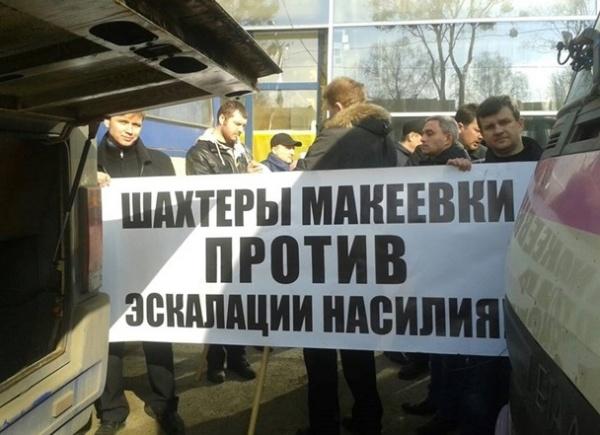 съезд юго-востока Украины, Крыма и Севастополя Фото: