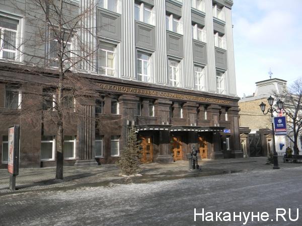 Законодательное собрание Челябинской области Заксобрание|Фото: Накануне.RU
