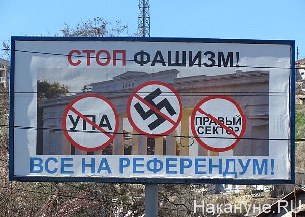 Севастополь, Крым, стоп фашизм, все на референдум|Фото: Накануне.RU