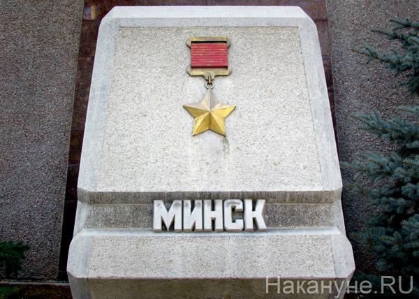 Крым Севастополь город-герой Минск(2014)|Фото: Накануне.RU