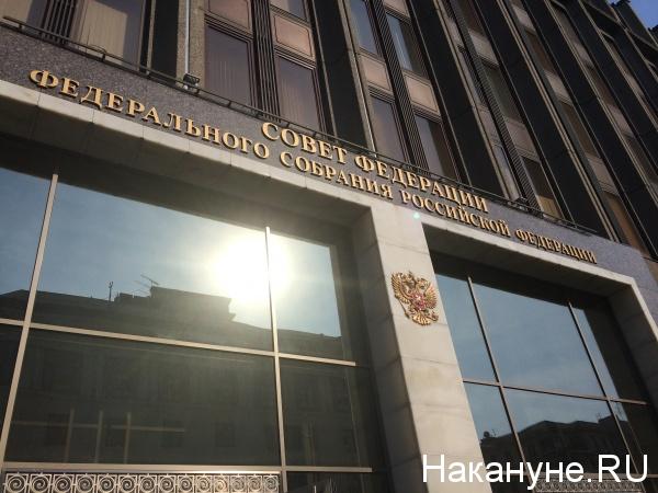Совет Федерации РФ, Совфед Фото:Накануне.RU