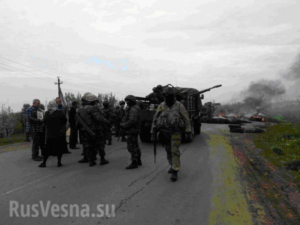 Славянск|Фото:rusvesna.ru