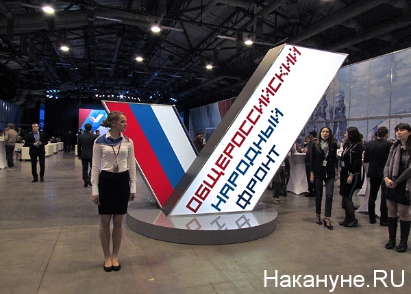 общероссийский народный фронт Фото: Накануне.ru