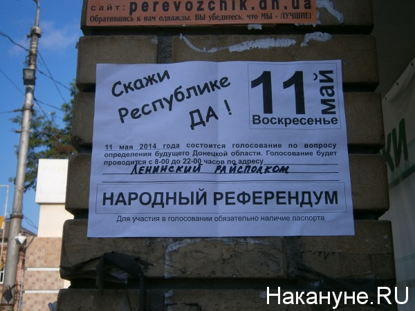 референдум, Донецк Фото:Накануне.RU