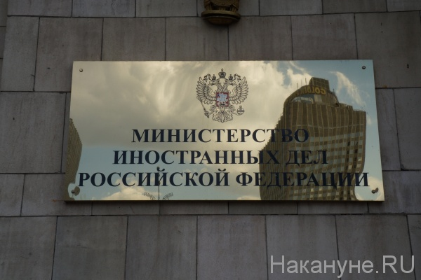 МИД РФ, Министерство иностранных дел РФ Фото:Накануне.RU