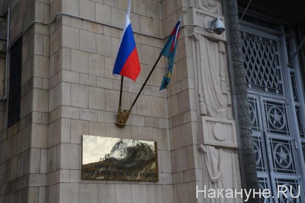 МИД РФ, Министерство иностранных дел|Фото:Накануне.RU