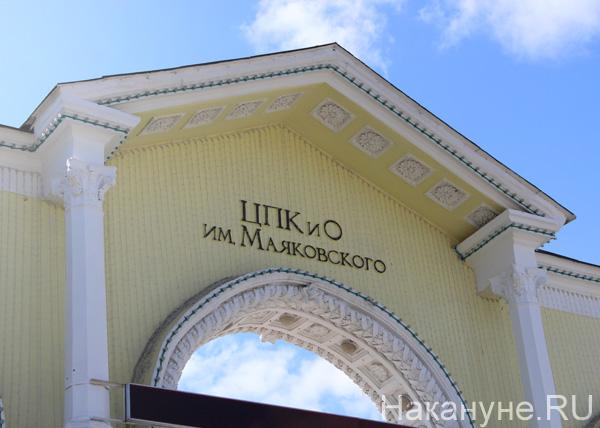 ЦПКиО им. Маяковского(2014)|Фото: Накануне.RU