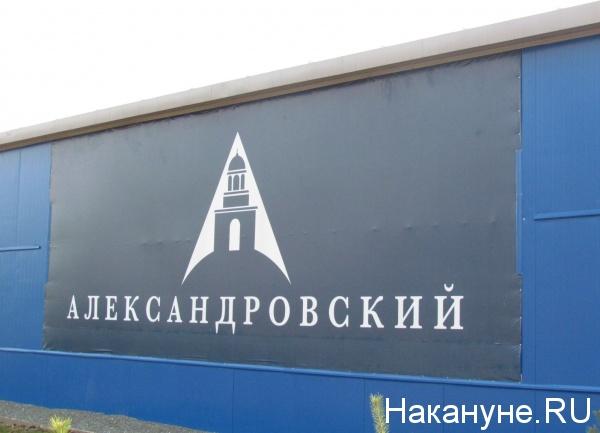 Александровский район, Нижний Тагил|Фото: Накануне.RU