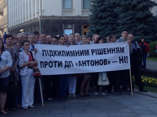 Антонов, пикет, Киев|Фото:unn.com.ua