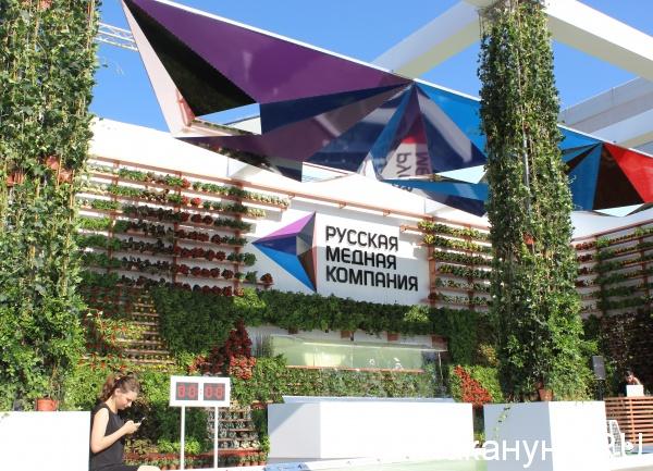 Иннопром, Русская медная компания|Фото: Накануне.RU