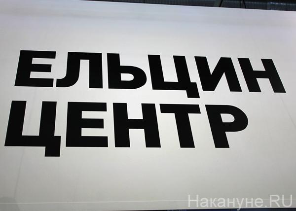 Иннопром, Ельцин центр|Фото: Накануне.RU