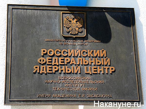 снежинск российский федеральный ядерный центр рфяц табличка|Фото: Накануне.ru