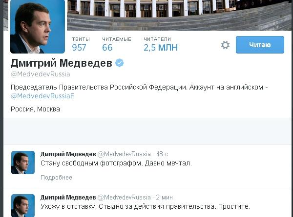 медведев, твиттер, отставка|Фото:
