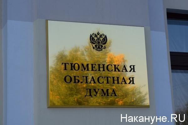 Тюменская областная дума табличка|Фото: Накануне.RU