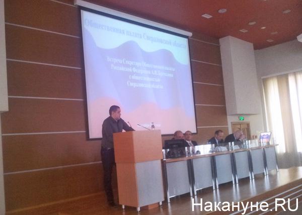 Общественная палата Свердловской области Фото: Накануне.RU