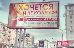 """Линлайн"", реклама, женщина, баннер|Фото:"