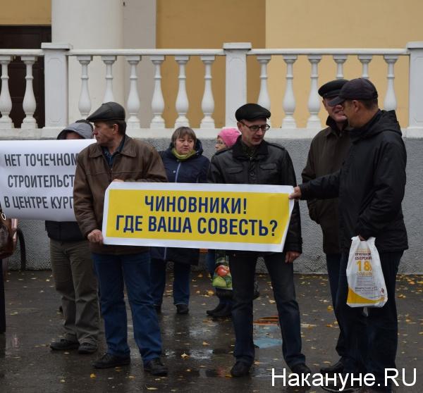 Курган пикет акция протеста 15.10.2014 Фото: Накануне.RU