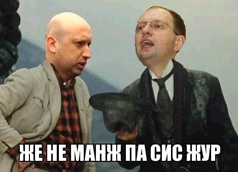 Турчинов, Яценюк, милостыня, коллаж, остап бендер, Киса Воробьянинов, 12 стульев|Фото: