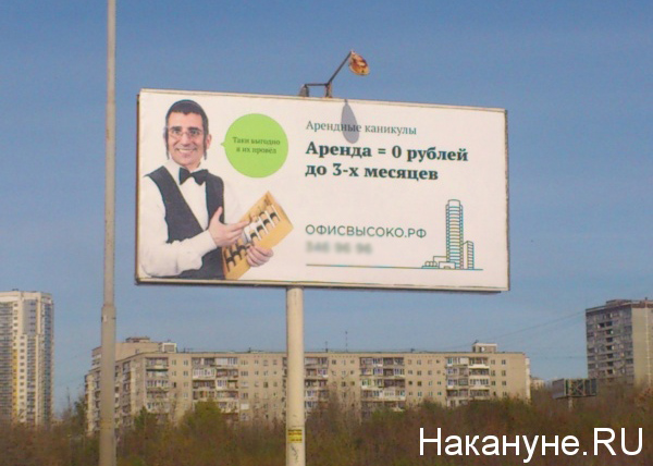 реклама, баннер, евреи|Фото: Накануне.RU