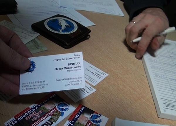 Крепак, задержание, полиция, ГБН |Фото: 66.mvd.ru