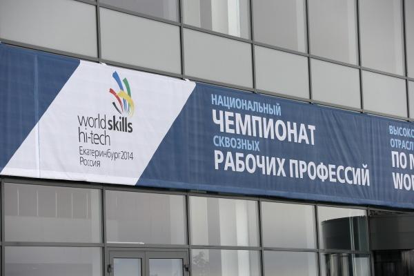 WorldSkills Hi-Tech, чемпионат, промышленность, высокие технологии, подготовка|Фото: Департамент информационной политики губернатора Свердловской области