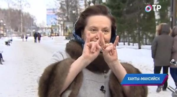 Наталья Комарова, губернатор ХМАО, язык жестов, коза, крутая|Фото: http://www.otr-online.ru