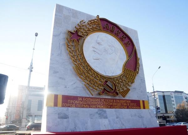 Открытие Ордена Ленина, Пермь Фото:Аргументы и факты - Пермь