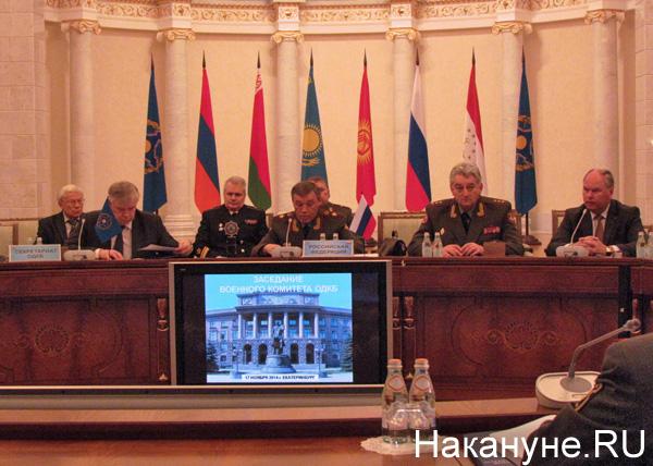 Военный комитет ОДКБ Фото: Накануне.RU