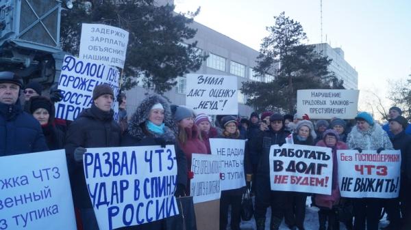 чтз пикет рабочие Фото: федерация профсоюзов челябинской области