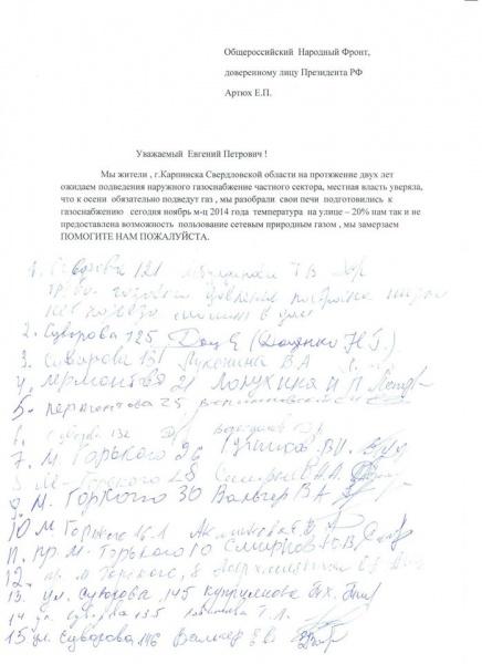 Газификация, ОНФ, Артюх, документ, обращение|Фото:https://www.facebook.com/profile.php?id=100002174259677&fref=photo