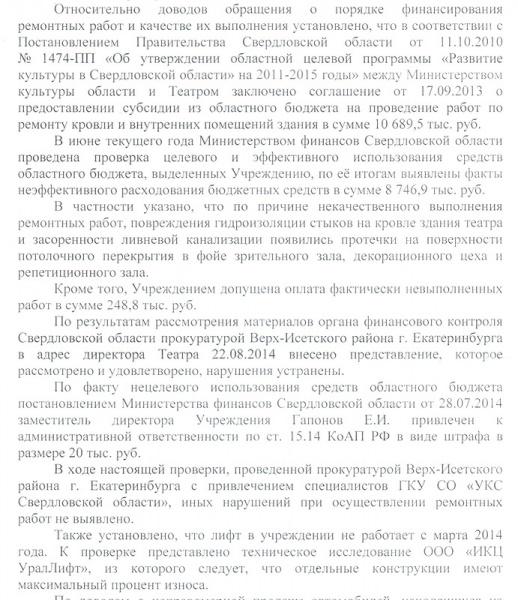 прокуратура, драмтеатр, документ|Фото:http://alshevskix.livejournal.com/