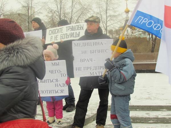 пикет, медики, площадь Труда|Фото: