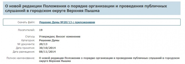 Публичные слушания, Верхняя Пышма, Лес на Молебке|Фото: movp.munrus.ru