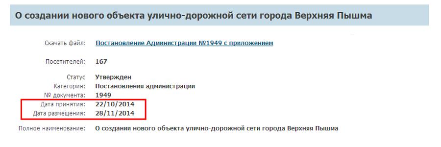 Постановление администрации ВП о переименовании улиц|Фото: movp.munrus.ru