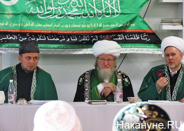 съезд мусульман Урала, Радифулла Гиндуллин, Талгат Таджуддин, Равиль Мамлеев|Фото: Накануне.RU