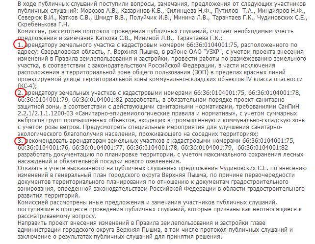 Заключение по публичным слушаниям, Верхняя Пышма, лес на молебке Фото: movp.munrus.ru