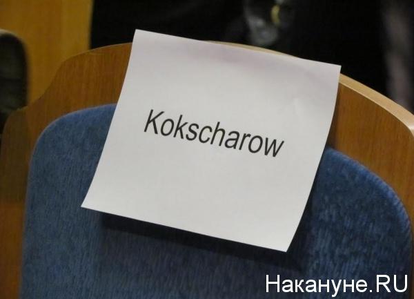 Кокшаров, УрФу|Фото: Накануне.RU