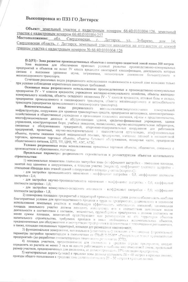Документы НСК, Дегтярск, выкопировка ПЗЗ Фото: