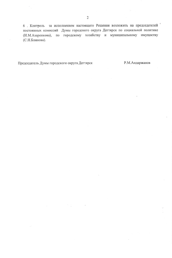 Документы НСК, Дегтярск, Решение гор.думы №177 Фото: