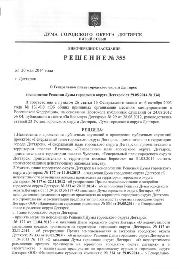 Документы НСК, Дегтярск, решение 355 Фото: